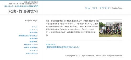 東北大学 大地・竹田研究室 Webサイト制作
