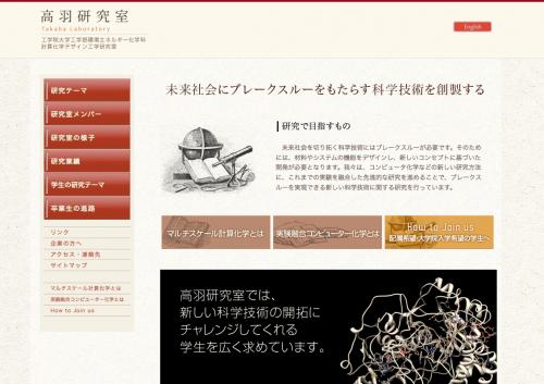 工学院大学 高羽研究室 Webサイト制作