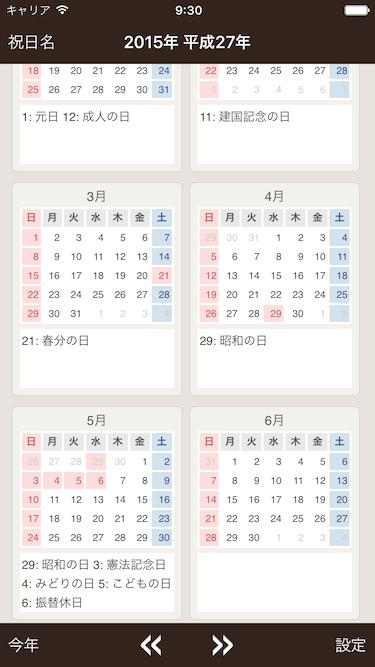 年間カレンダー (iPhoneアプリ)